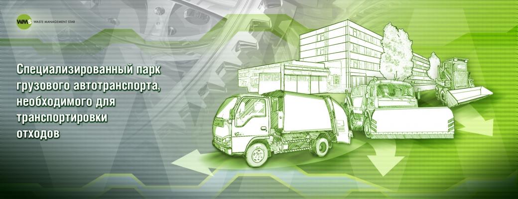 Специализированный парк грузового автотранспорта